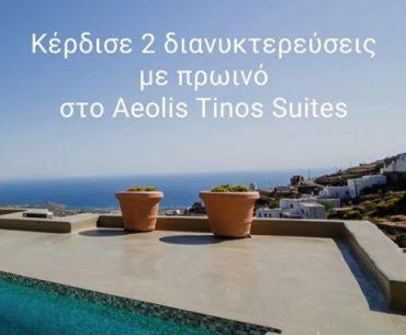 Διαγωνισμός Thrive Greece με δώρο διανυκτερεύσεις με πρωινό στην Τήνο