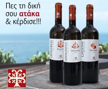 Διαγωνισμός Cair με δώρο κρασιά σε 3 τυχερούς