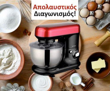Διαγωνισμός Chez Vous με δώρο κουζινομηχανή