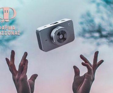 Διαγωνισμός Φάρμα Ελασσόνας με δώρο xiaomi mi dashboard camera