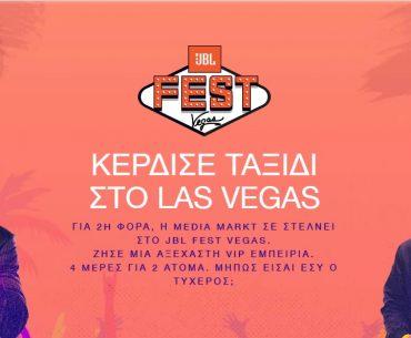 Διαγωνισμός JBL με δώρο 2 ταξίδια στο Λας Βέγκας για το JBL Fest