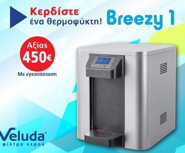 Διαγωνισμός Veluda με δώρο θερμοψύκτη νερού