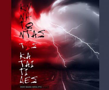 Εξώφυλλο Κυνηγώντας τις καταιγίδες Νικόλαος Παναγιωτίδης