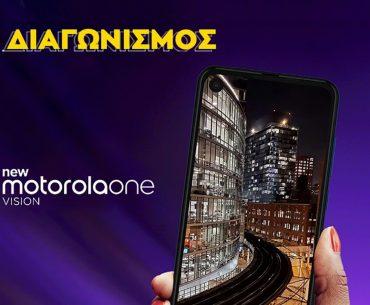 Διαγωνισμός Motorola με δώρο smartphone One Vision