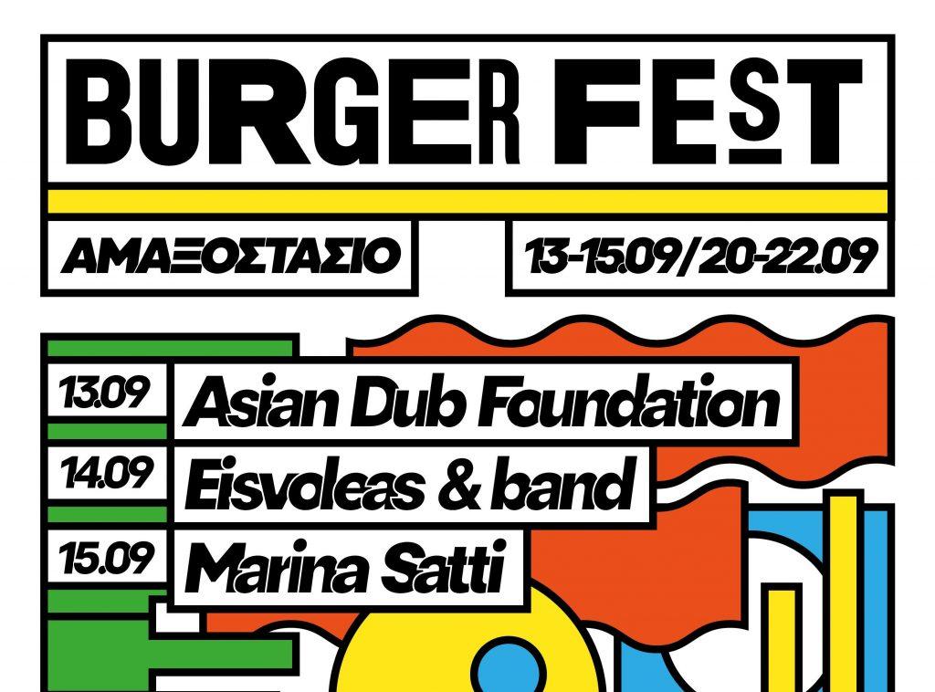Burger Festival 2019: Κέρδισε 15 προσκλήσεις!