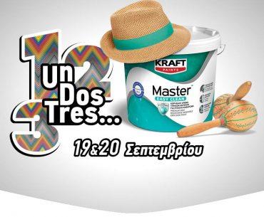 Διαγωνισμός Kraft Paints με δώρο 50 λίτρα χρώματος Master Easy Clean
