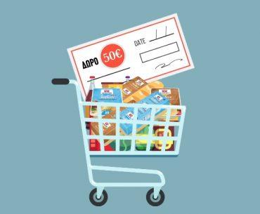 Διαγωνισμός Δωδώνη με δωροεπιταγές αξίας 250€ για τα καταστήματα Σκλαβενίτης