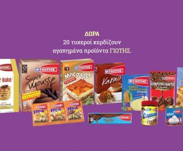Διαγωνισμός Γιώτης με δώρο 20 κουτιά με προϊόντα