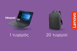 Διαγωνισμός Lenovo με δώρο IdeaPad laptop και Backpacks