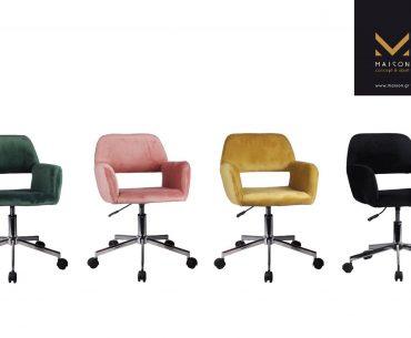 Διαγωνισμός Spiros Soulis με δώρο 3 καρέκλες γραφείου