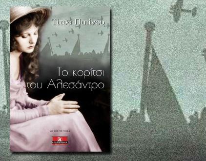 Το κορίτσι του Αλεσάντρο Top1
