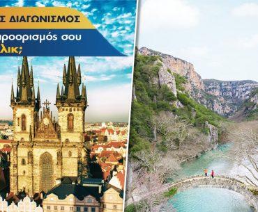 Διαγωνισμός ΟΠΑΠ με δώρο 1 ταξίδι στην Πράγα και 1 στα Ζαγοροχώρια
