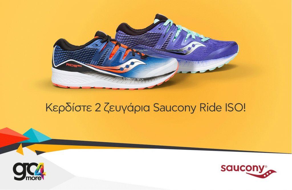 Διαγωνισμός go4more δώρο αθλητικά παπούτσια Saucony