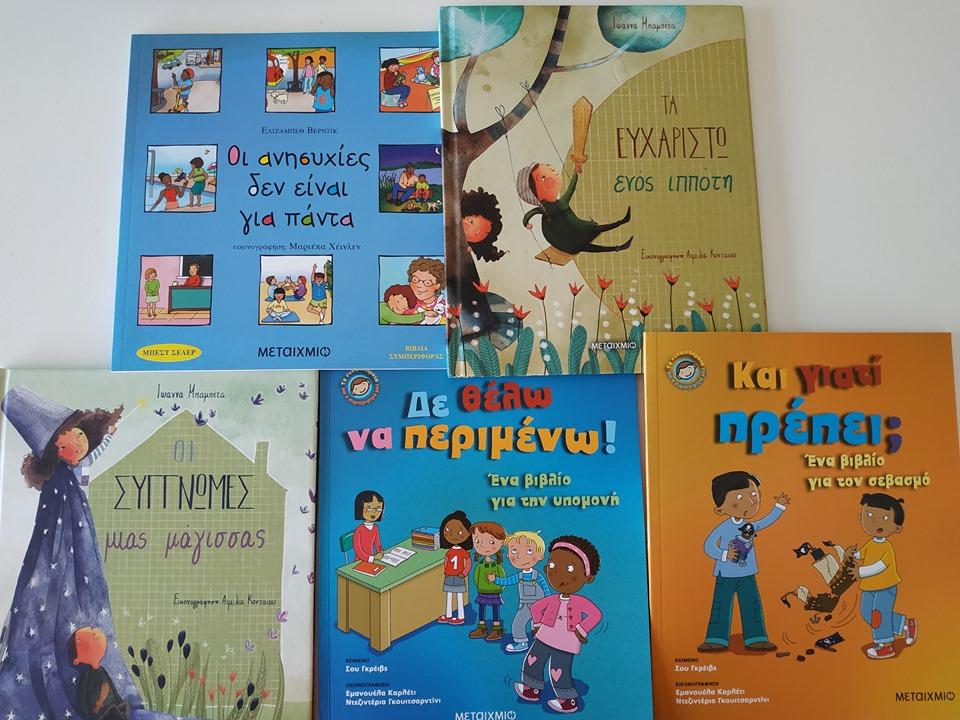 Διαγωνισμός singleparent.gr με δώρο 5 βιβλία των εκδόσεων Μεταίχμιο