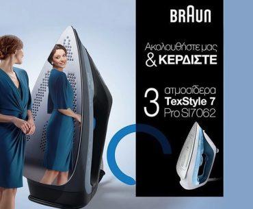 Διαγωνισμός Braun με δώρο 3 σίδερα ατμού TexStyle 7 Pro