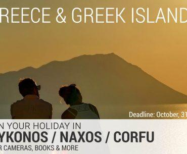 Διαγωνισμός Greeka.com με δώρο 4ήμερες αποδράσεις, φωτογραφικές μηχανές και λευκώματα