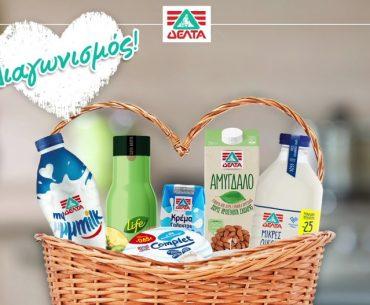 Διαγωνισμός Δέλτα με δώρο 30 καλάθια με προϊόντα