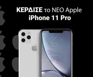 Διαγωνισμός Pizza Pita με δώρο iPhone 11 Pro