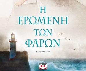 H Eromenh Ton Faron