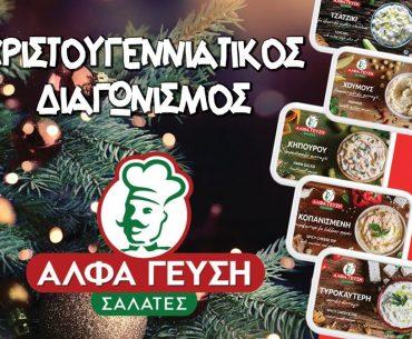 Διαγωνισμός Άλφα Γεύση με δώρο 3 σειρές σαλάτες