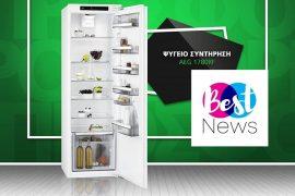 Διαγωνισμός Best News με δώρο ψυγείο AEG