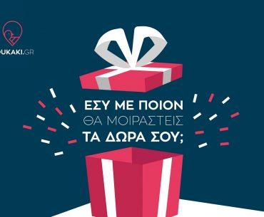 Διαγωνισμός Koukaki.gr με δώρα σε 4 τυχερούς