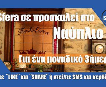 Διαγωνισμός sfera 94.4 με δώρο 3ήμερο στο Ναύπλιο
