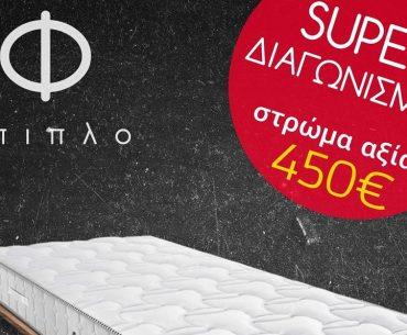 Διαγωνισμός Farantatos Furniture με δώρο ορθοπεδικό στρώμα