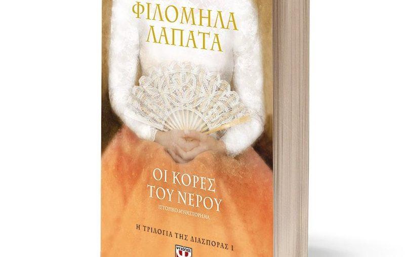 Διαγωνισμός Nethall και Εκδόσεις Ψυχογιός με δώρο το βιβλίο «Οι κόρες του νερού»