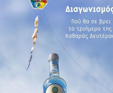 Διαγωνισμός Ούζο Πλωμαρίου με δώρο φιάλες σε 5 τυχερούς