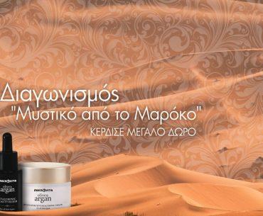 Διαγωνισμός Macrovita με δώρο 3 σετ της σειρά Olive & Argan