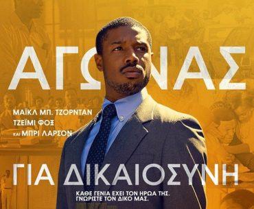 Διαγωνισμός cinemagazine.gr με δώρο προσκλήσεις για την πρεμιέρα της ταινίας «Αγώνας για Δικαιοσύνη»
