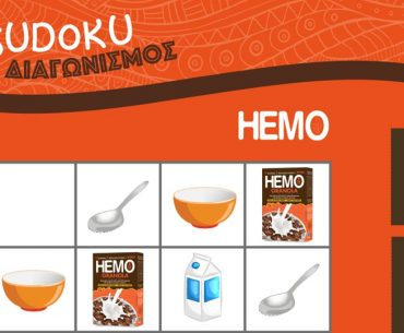 Διαγωνισμός HEMO με δώρο συσκευασίες προϊόντων