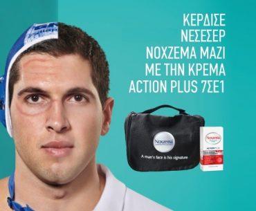 Διαγωνισμός Ανδρικόπουλος με δώρο νεσεσέρ και κρέμες Noxzema