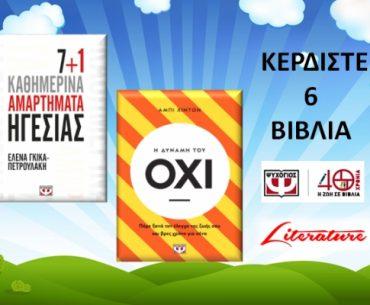 Διαγωνισμός literature.gr με δώρο 6 βιβλία από τις εκδόσεις Ψυχογιός