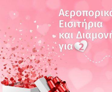 Διαγωνισμός Top Kinisis Travel με δώρο ταξίδι στην Κύπρο