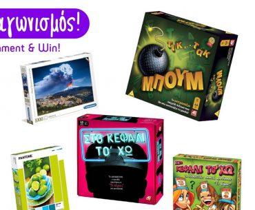 Διαγωνισμός 96.8 Velvet FM με δώρο επιτραπέζια παιχνίδια