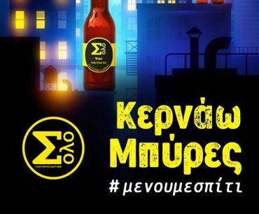 Διαγωνισμός Σολο με δώρο μπύρες, συλλεκτικό ποτήρι και πρόσκληση για Beer tasting