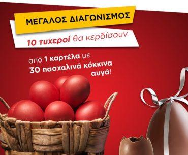 Διαγωνισμός Κρόκος με δώρο 10 καρτέλες με κόκκινα Πασχαλινά αυγά