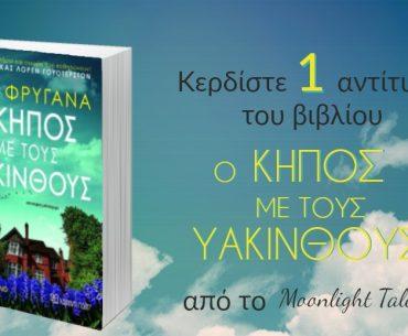"""Διαγωνισμός Moonlight Tales με δώρο το βιβλίου """"Ο Κήπος με τους Υάκινθους"""""""