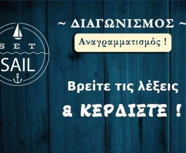 Διαγωνισμός Kokkalis SeaFood με δώρο 3 θαλασσινά πακέτα