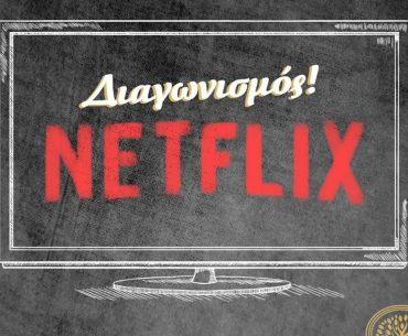 Διαγωνισμός Χαρωνίτης με δωροεπιταγές και συνδρομές στη πλατφόρμα Netflix