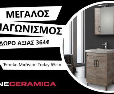 Διαγωνισμός OneCeramica με δώρο έπιπλο μπάνιου
