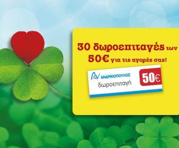 Διαγωνισμός Ανδρικόπουλος με δωροεπιταγές αξίας 1500€