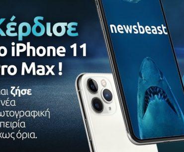 Διαγωνισμός newsbeast με δώρο iPhone 11 Pro Max