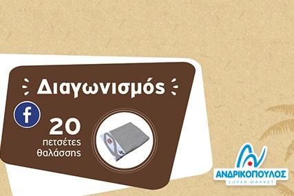Διαγωνισμός Ανδρικόπουλος με δωρο 20 πετσέτες θαλάσσης