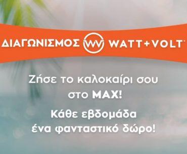 Διαγωνισμός WATT+VOLT με πλούσια δώρα σε 13 τυχερούς