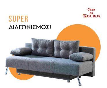 Διαγωνισμός Casa di Kouros με δώρο καναπέ κρεβάτι