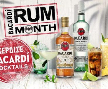 Διαγωνισμός Bacardi με δώρο cocktails σε 24 τυχερούς