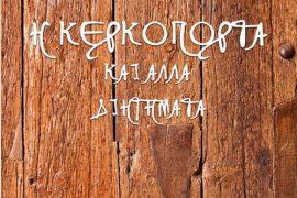 Cover Βλάχου5x7 300 E1593101599777